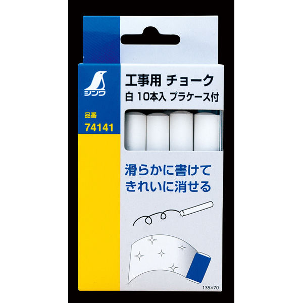 シンワ測定 工事用 チョーク 白 10本入 プラケース付 74141 1セット(10個) (直送品)