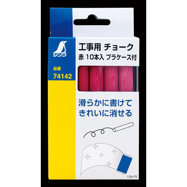 シンワ測定 工事用 チョーク 赤 10本入 プラケース付 74142 1セット(10個) (直送品)