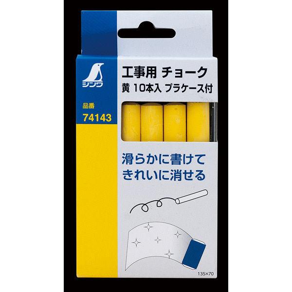 シンワ測定 工事用 チョーク 黄 10本入 プラケース付 74143 1セット(10個) (直送品)
