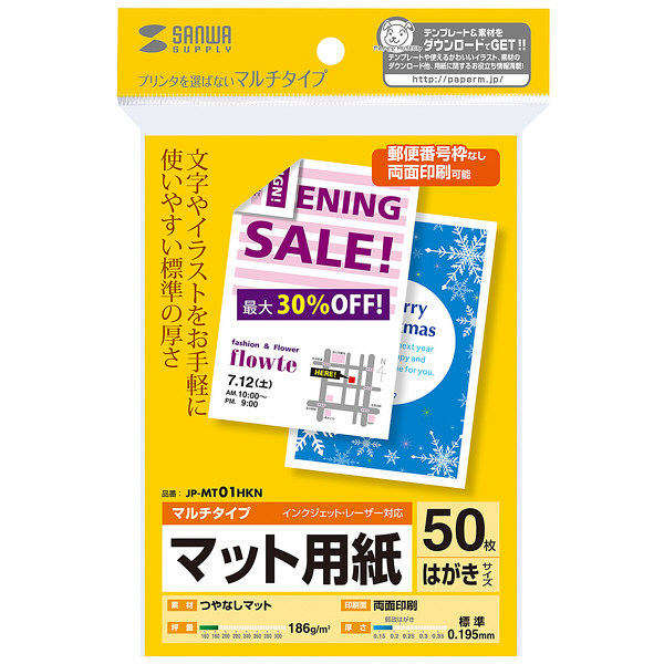 サンワサプライ マルチはがきサイズカード・標準 JP-MT01HKN 1セット(5冊入) (直送品)