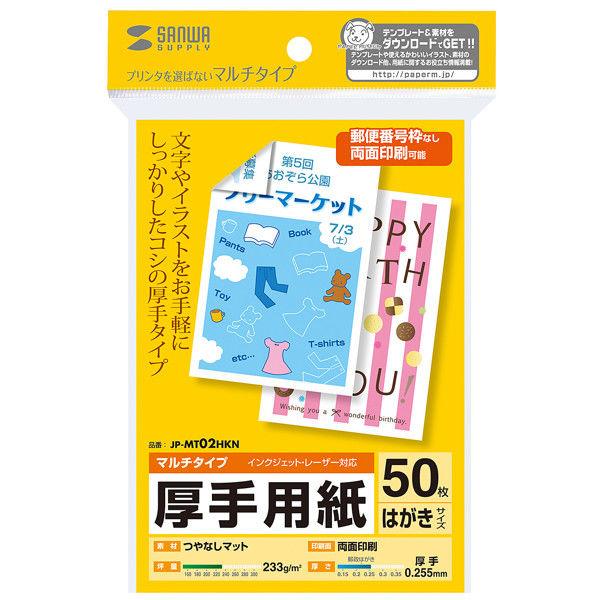 サンワサプライ マルチはがきサイズカード・厚手 JP-MT02HKN 1セット(5冊入) (直送品)