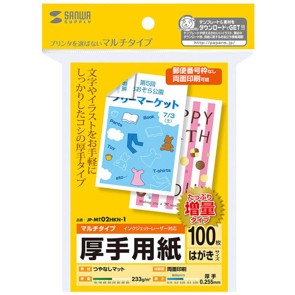 サンワサプライ マルチはがきサイズカード・厚手(増量) JP-MT02HKN-1 1セット(3冊入) (直送品)