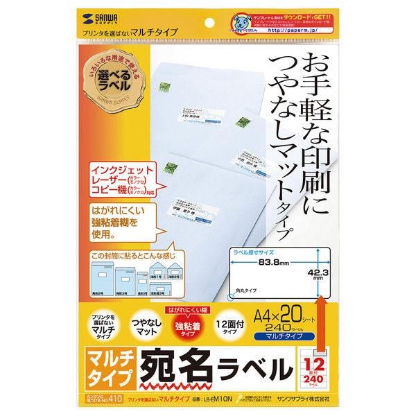 サンワサプライ マルチラベル(12面) LB-EM10N 1セット(3冊入) (直送品)