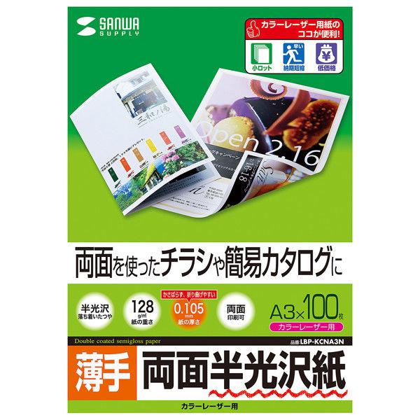 サンワサプライ カラーレーザー用半光沢紙・薄手 LBP-KCNA3N (直送品)