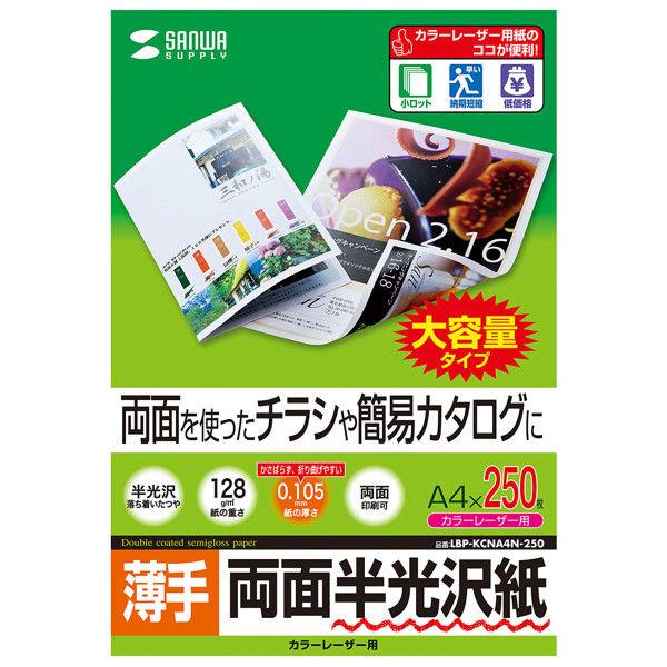 サンワサプライ カラーレーザー用半光沢紙・薄手 LBP-KCNA4N-250 (直送品)