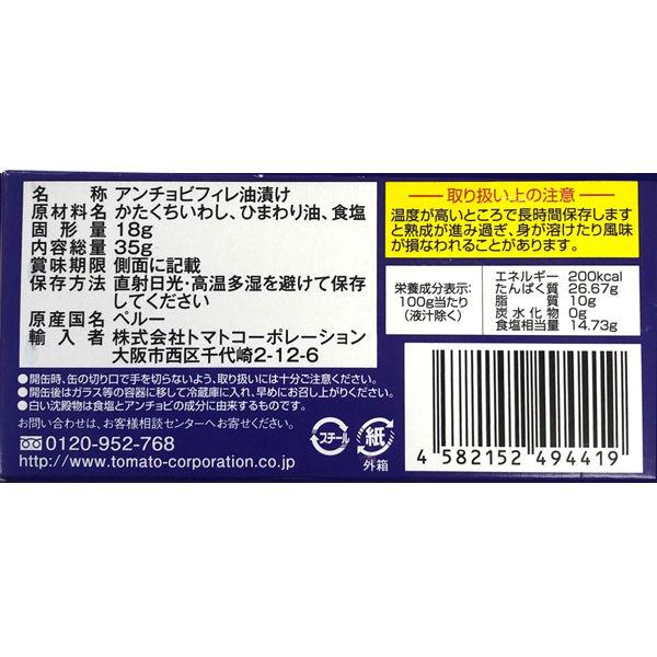 トマトコーポレーション アンチョビ 3缶