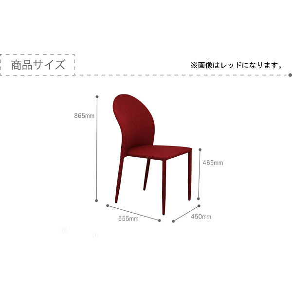 佐藤産業 LUNA(ルナ) チェア レッド 1セット(2脚入) LUDC-1209_RD_2pcs (直送品)