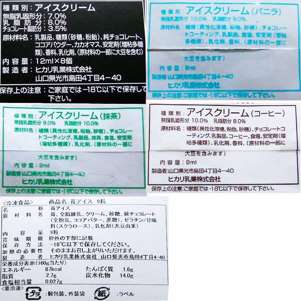 プチアイスバラエティセット【35粒】