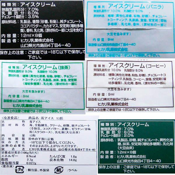 プチアイスバラエティセット【68粒】