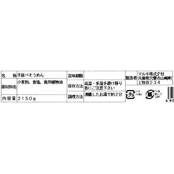 揖保乃糸 上級品徳用箱 50g×43