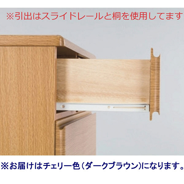 アイリスチトセ アルモチェスト 幅730mm チェリー(ダークブラウン) ARCH-7304-C 1台  (直送品)