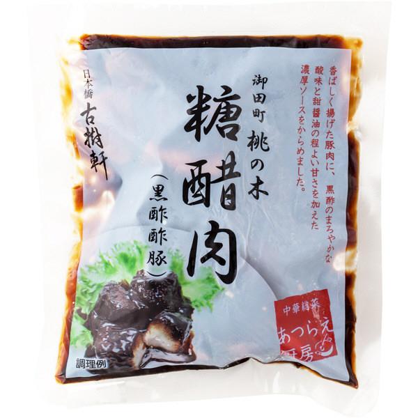 御田町 桃の木 小林シェフ監修 黒酢酢豚