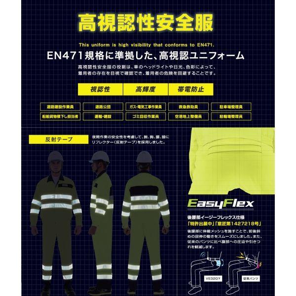 ミドリ安全 作業用ワークシャツ ベルデクセルフレックス 高視認半袖ポロシャツVES354上 イエロー 4L 3120135808 1点(直送品)