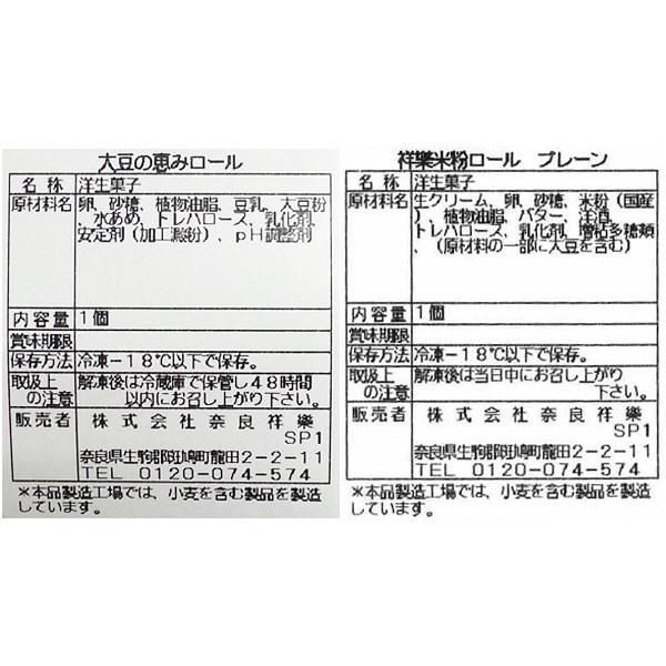 奈良 祥樂 米粉ロール・大豆ロール2本詰