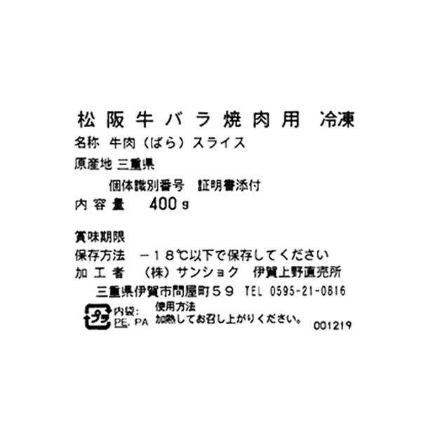 伊賀上野直売所 松阪牛焼肉用 約400g