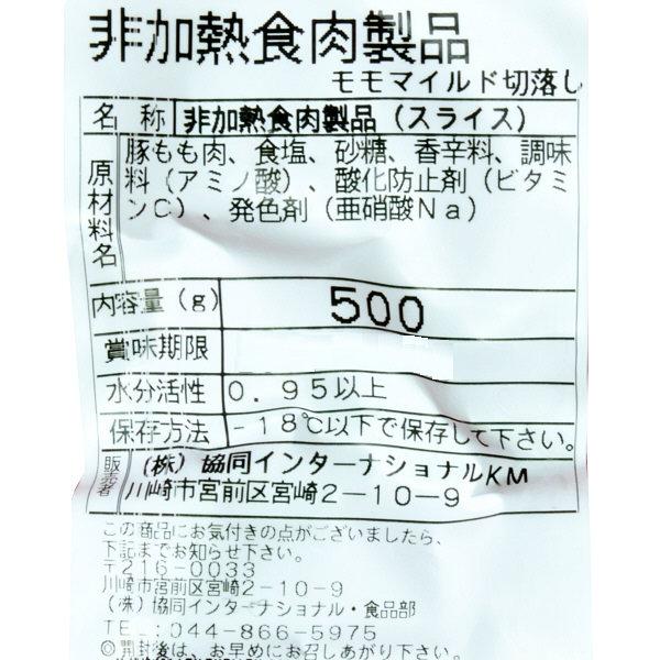 【レストラン業務用】大容量生ハム