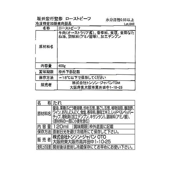 坂井シェフ監修 こだわりのローストビーフ