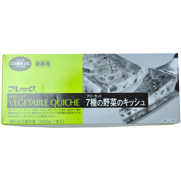 【業務用】きのこと野菜のキッシュセット
