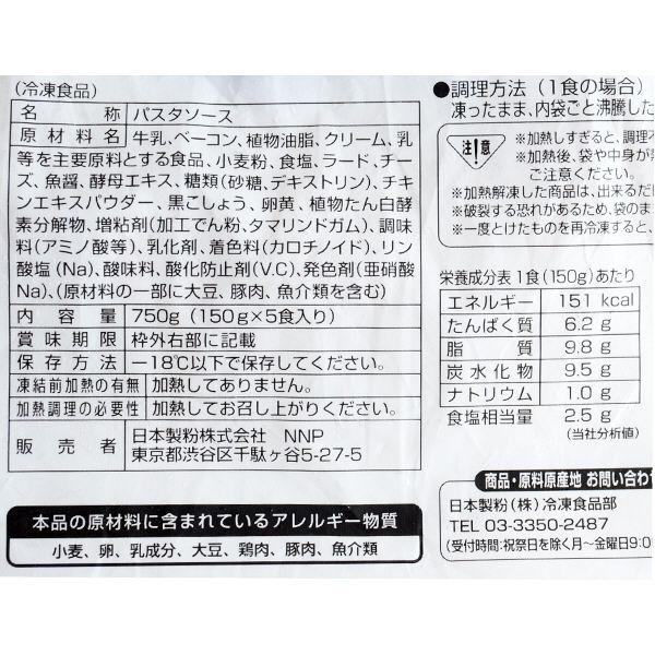 【業務用】本格生パスタ カルボナーラ