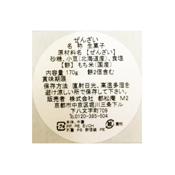 京都・都松庵 北海小豆ぜんざいセット