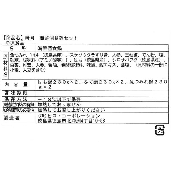 徳島「吟月」海鮮個食鍋6食 2016