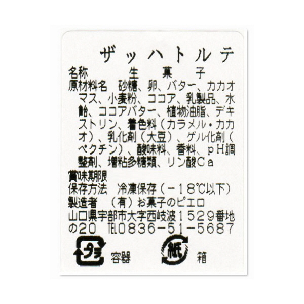 お菓子のピエロ ザッハトルテ