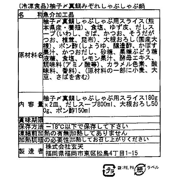 熊本県産 柚子〆真鯛のしゃぶしゃぶ