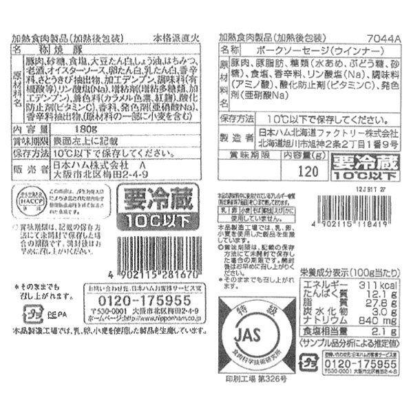 日本ハム 本格派 お買い得ハムギフト