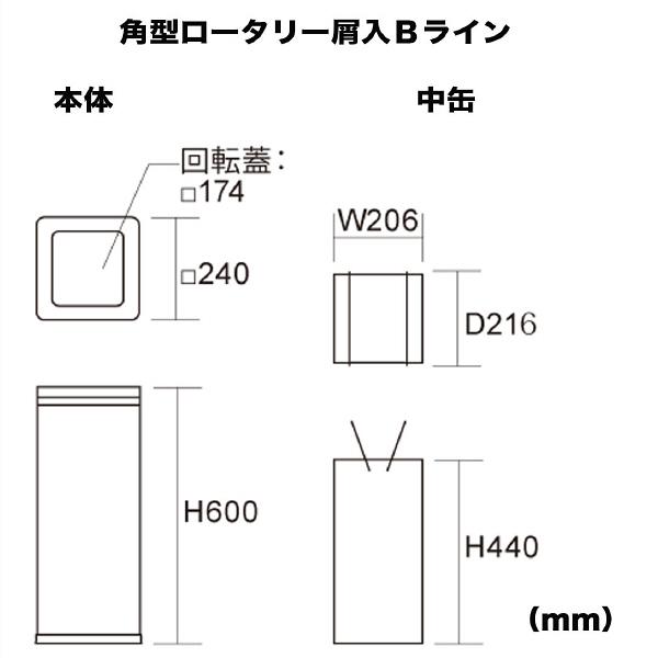 ぶんぶく 角型ロータリー屑入れ ゴミ箱 15.6L Bライン ブラック/中缶付 1個 (直送品)