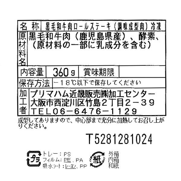 鹿児島県産黒毛和牛ロールステーキ