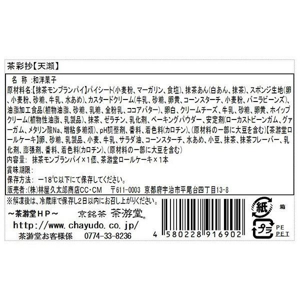 茶彩抄「天瀬」