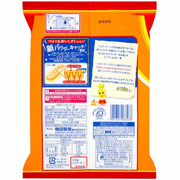 亀田製菓 ハッピーターン袋120g 3袋