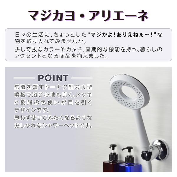 マジカヨ・アリエーネ シャワーヘッドとホースのセット 大型噴板 バイカラー(大流量しっかりした浴び心地 NIKLES マットホワイト)GA-FH016(直送品)