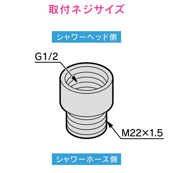 シャワーアダプター リンナイ一部・東京ガス・INAXバランス釜用 (G1/2ネジ シャワーヘッド M22×1.5ネジ ホース) GA-FW003(直送品)