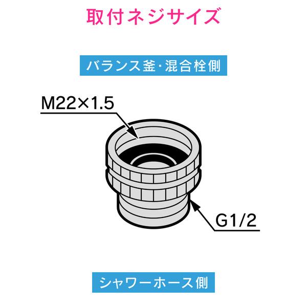 シャワーアダプター リンナイ(一部)・東京ガス・INAXバランス釜用 (G1/2ネジシャワーホースM22×1.5ネジ 本体側 )GA-FW006 (直送品)