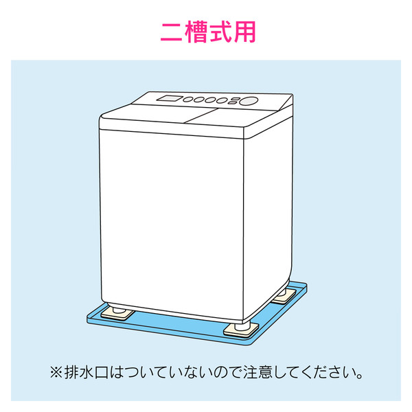 ガオナ 洗濯機用トレーと防振パッドのセット 二槽式用 (水滴から守る 振動軽減 710×560mm 置くだけ簡単) GA-LF012 (直送品)