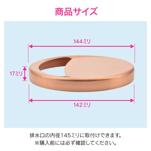 これカモ シンク用 排水口の銅製フタ ゴミを隠す(殺菌効果 ヌメリ・臭い防止 衛生的) GA-PB002 (直送品)