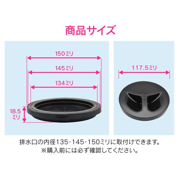 ガオナ シンク用 排水口のフタと止水フタセット 適合サイズ135・145・150mm (手で切れる 水を溜める 防臭 便利) GA-PB005 (直送品)