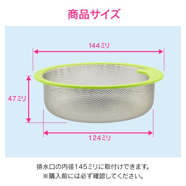 ガオナ シンク用 ステンレス製ゴミカゴ 排水口のゴミ受け (錆びにくい 汚れにくい 衛生的 グリーン) GA-PB008 (直送品)