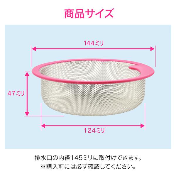 ガオナ シンク用 ステンレス製ゴミカゴ 排水口のゴミ受け (錆びにくい 汚れにくい 衛生的 ピンク) GA-PB009 (直送品)