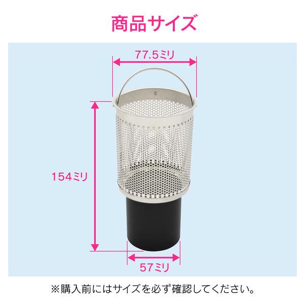 ガオナ シンク用 ステンレス製ゴミカゴ 排水口のゴミ受け (汚れにくい 錆びにくい 衛生的) GA-PB019 (直送品)