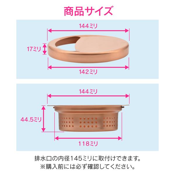 これカモ シンク用 銅製のゴミカゴとフタのセット 殺菌効果 (ヌメリ・臭い防止 衛生的) GA-PB028 (直送品)