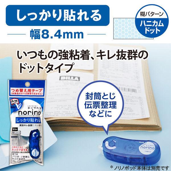 プラス テープのりポッドドット8.4つめ替え 38907 (直送品)