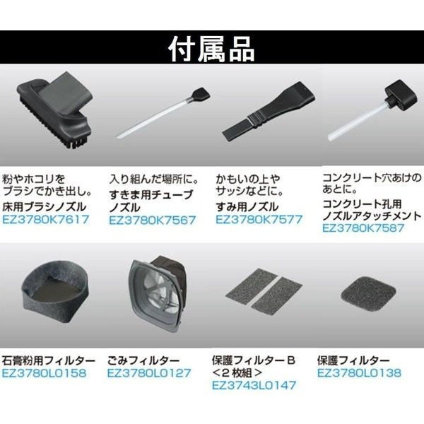 Panasonic(パナソニック) 工事用充電パワークリーナー(14.4V) EZ3743 (直送品)