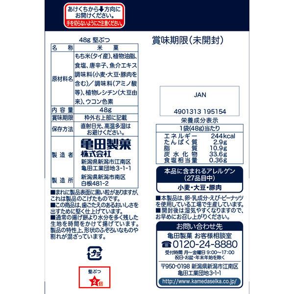 亀田製菓 堅ぶつ 48g