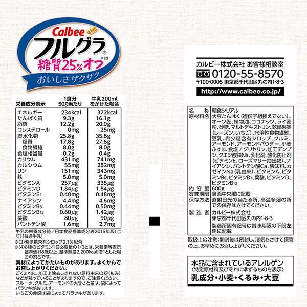 フルグラ 糖質25%オフ 600g 3袋