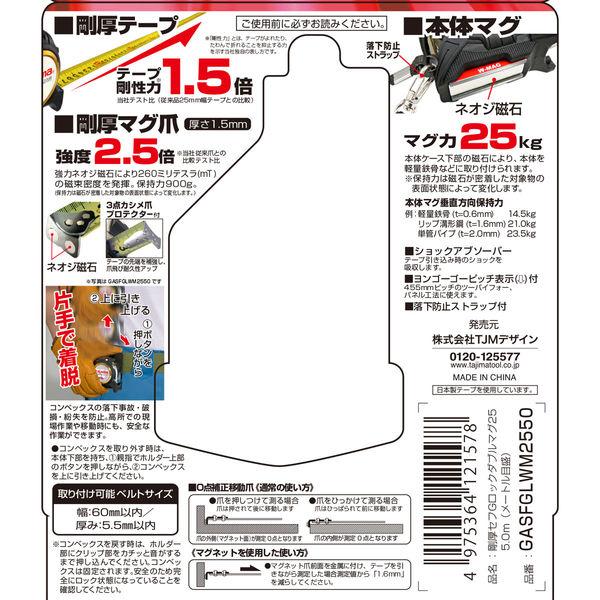 コンベックス 剛厚セフGロックダブルマグ25 5.0m GASFGLWM2550 1セット(4個) TJMデザイン (直送品)