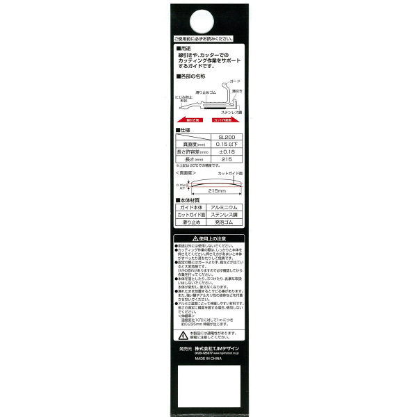 カッターガイド スリム200 シルバー CTG-SL200S 1セット(10本) TJMデザイン (直送品)