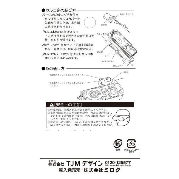 ダイレクト墨つぼ モバイル4用メンテナンスセット DS-SUMM4-MNT 1セット(10個) TJMデザイン (直送品)