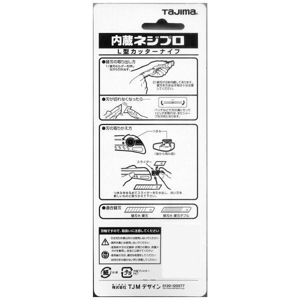 カッター 内蔵ネジプロ 黄 LC521YBL 1セット(20個) TJMデザイン (直送品)